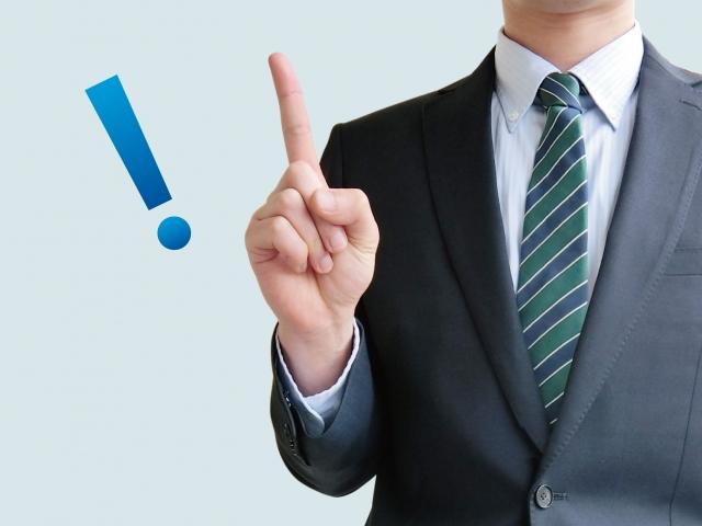 営利事業成立の3要件 | ワイズワークス株式会社